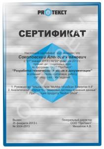 sertificate_2013